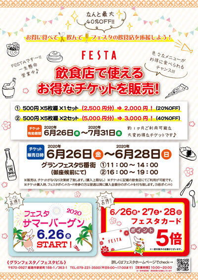 姫路 グランフェスタ 飲食チケット