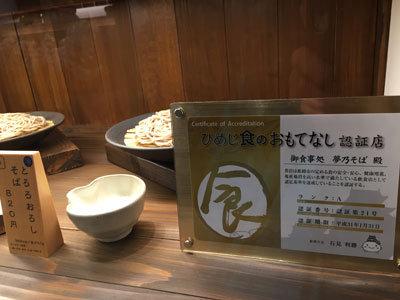 夢前町 夢乃そば 蕎麦ランクA