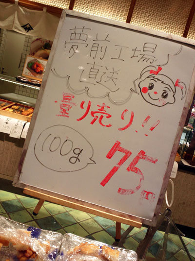 姫路 やまさ蒲鉾 工場直売 天ぷら
