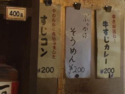 姫路 立呑み処 与太呂 夏の人気メニュー