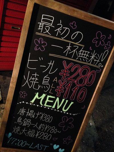 姫路 駅西 炭火焼鳥 かむや 生ビール280円