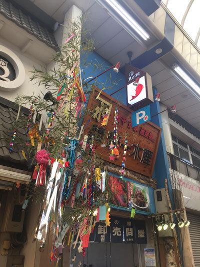 明石 魚の棚商店街 半夏生