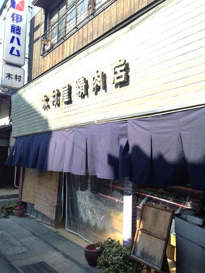 龍野 木村精肉店