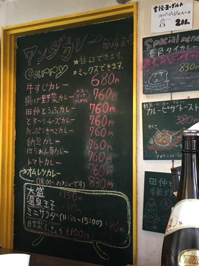 神戸 塩屋 ワンダカレー店 メニュー