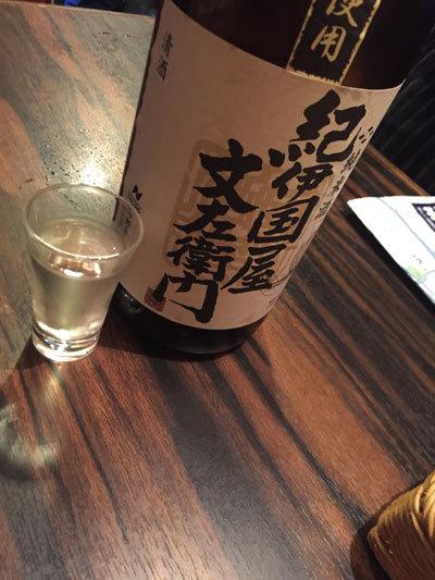 日本酒 紀伊国屋文左衛門