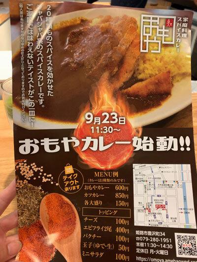 姫路 家庭料理 おもや カレー