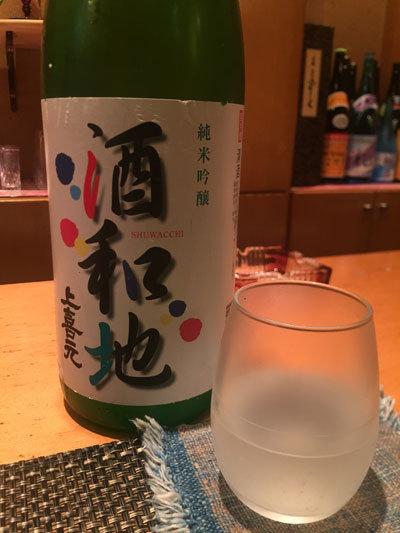 姫路 酒酔 楓香 上喜元 酒和地