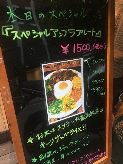 大阪 セイロンカリー おすすめプレート