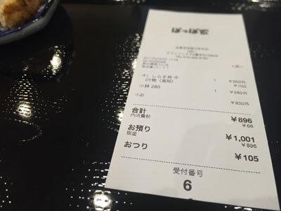 姫路 天晴水産 ぽっぽ家 番号札