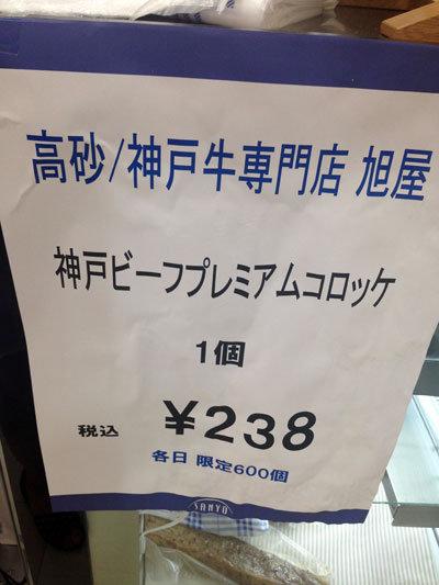 山陽百貨店 老舗のれん街 味まつり 高砂 旭屋 コロッケ
