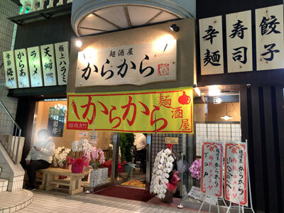 姫路 麺酒屋 からから