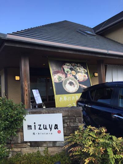 姫路 侘・bistoro mizuya