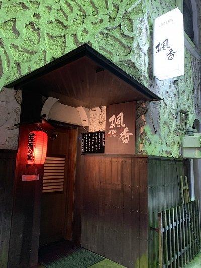 姫路 酒肴 楓香