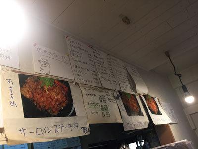 神戸 西元町 牛のマークのえびすや メニュー