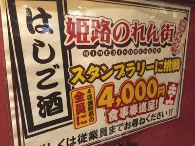 姫路 のれん街 はしご酒 スタンプラリー