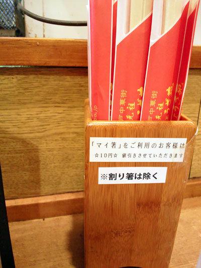 マイ箸 10円引き運動
