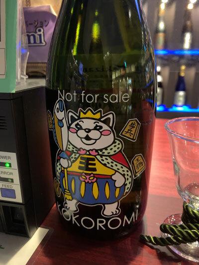 姫路 日本酒 Bar 試 日本酒プレゼント