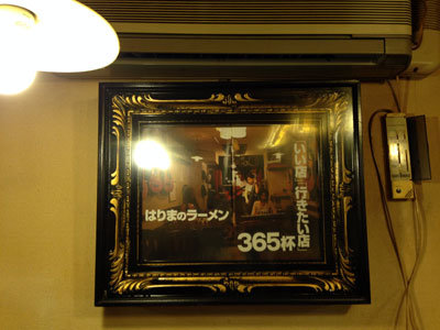 はりまのラーメン365店