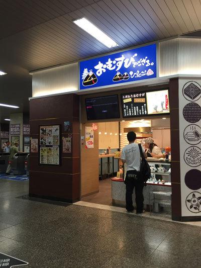 姫路 JR構内 おむすびでござる ひさご