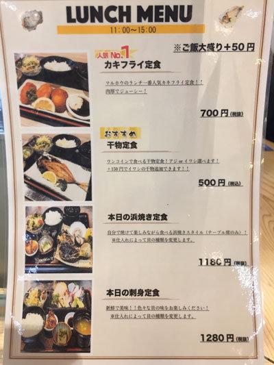 姫路 貝屋 マルホウ 吉田水産 ランチショップ