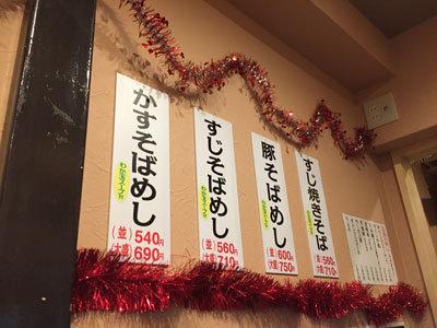 姫路 おみぞ筋 釜谷製麺 焼きそば メニュー