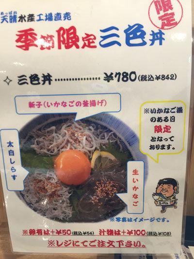 姫路 天晴水産 三色丼