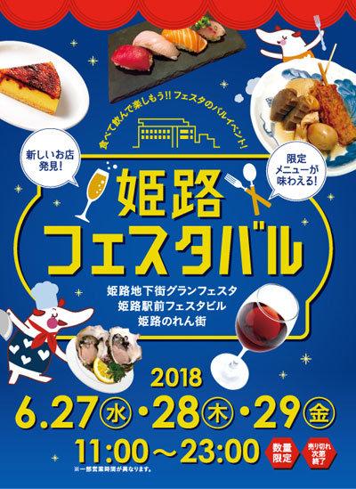 姫路フェスタバル