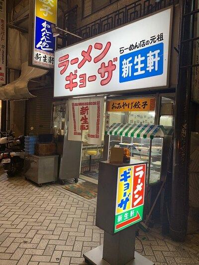姫路 ラーメン 新生軒