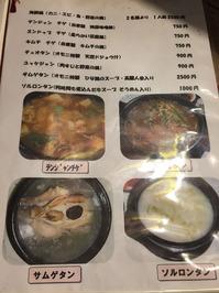加古川 韓国料理 明洞 鍋メニュー