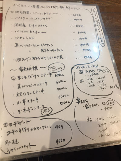 姫路 立ち飲み 肉バル TSUMUGIYA メニュー