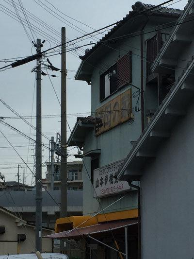 明石 酵母の家