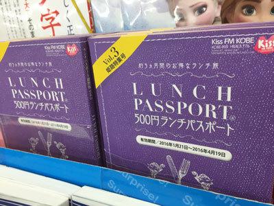 ランチパスポート vol3