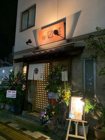 姫路 居酒屋 ます屋