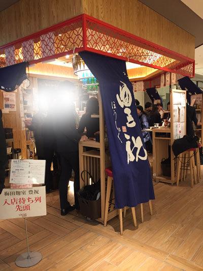 大阪 梅田麹室 豊祝