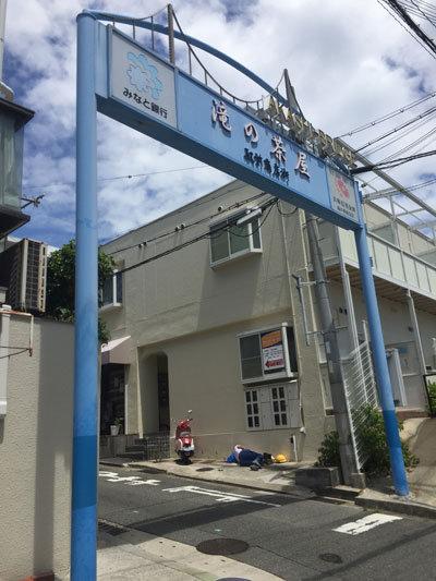 滝の茶屋 駅前商店街