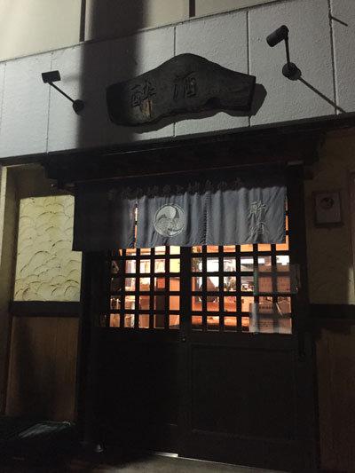 姫路 飾磨 酔酒