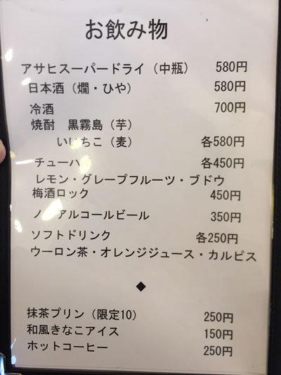 姫路 侘・bistoro mizuya ドリンク