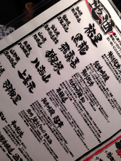 大阪 珍しい日本酒 350円
