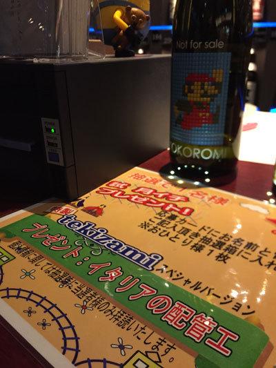 姫路 日本酒 試 クイズ