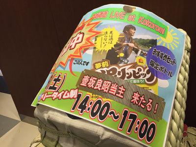 姫路 日本酒 試 イベント