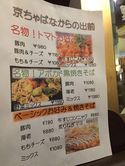 姫路 ステーキ&ハンバーグ 富士亭 お好み焼き