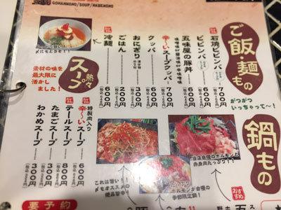 姫路 焼肉 ホルモン串 五味屋 メニュー