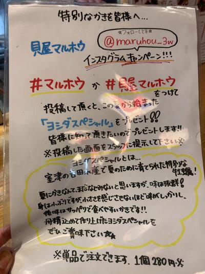 姫路 貝屋 マルホウ インスタキャンペーン