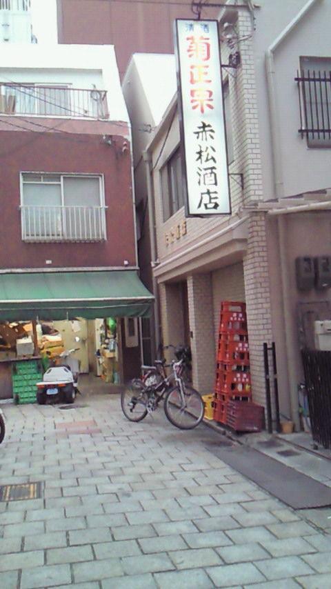 神戸元町 おすすめ 立呑み 立ち飲み 立飲み たちのみ 立ち呑み 赤松