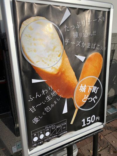 姫路 ヤマサかまぼこ 大手前通り店 城下町ドック