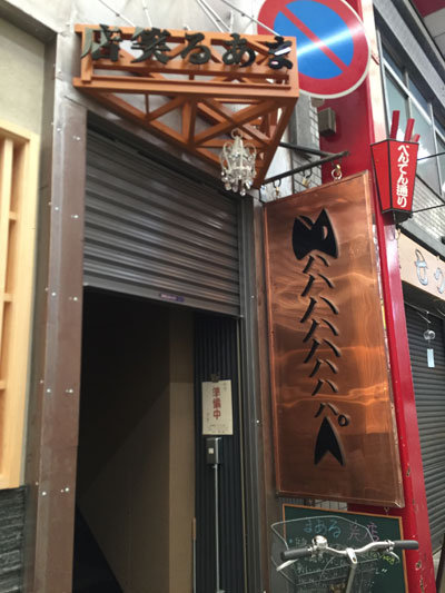明石 魚の棚商店街 まある笑店