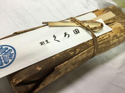 姫路 割烹 くろ田 巻き寿司