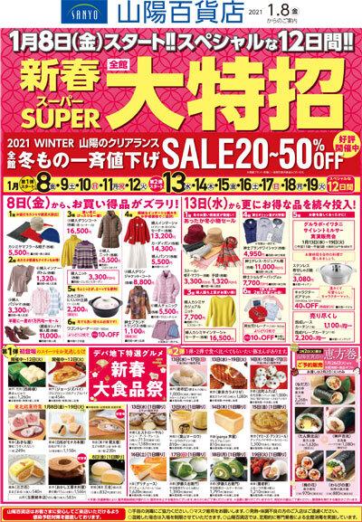 山陽百貨店 姫路