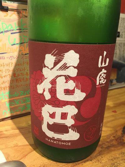 明石 立呑み Ace 日本酒 花巴 山廃