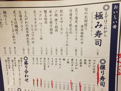 姫路 酒肴 魚寿司